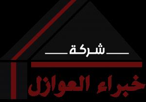 أرخص خدمة عزل مائي وحرارى فى الرياض0533114231