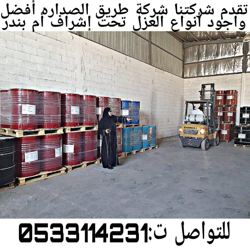 شركة كشف تسربات الحمامات بالخبر ت:0533114231
